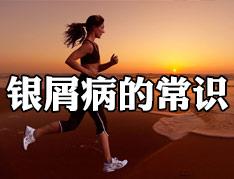 牛皮癣发作该怎么护理?.jpg