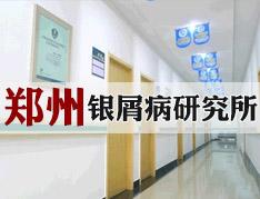 郑州银屑病研究所.jpg
