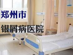 郑州市银屑病医院.jpg