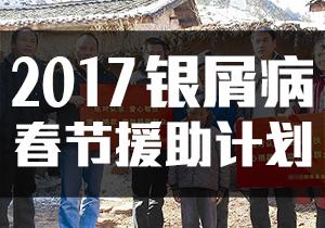 公益丨筑梦 2017银屑病春节援助计划即将启动