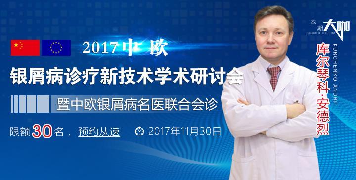 中·欧银屑病诊疗新技术学术研讨会丨暨中欧银屑病名医联合会诊